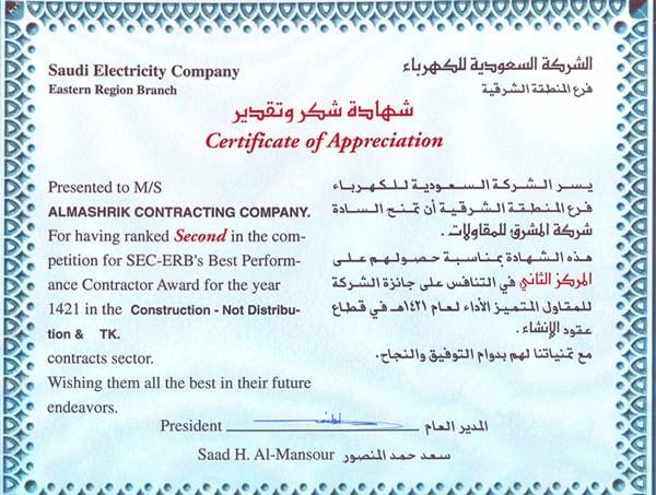 Certificate of Appreciation - Saudi Electricity Company